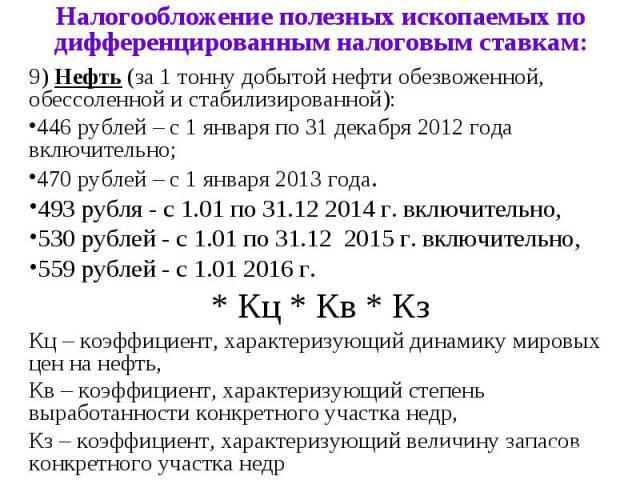 9) Нефть (за 1 тонну добытой нефти обезвоженной, обессоленной и стабилизированной): 9) Нефть (за 1 тонну добытой нефти обезвоженной, обессоленной и стабилизированной): 446 рублей – с 1 января по 31 декабря 2012 года включительно; 470 рублей – с 1 ян…