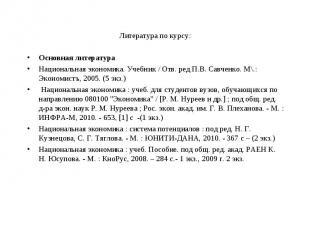 Основная литература Основная литература Национальная экономика. Учебник / Отв. р