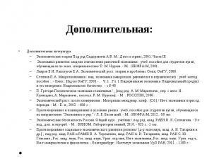 Дополнительная литература Дополнительная литература Экономическая теория Под ред