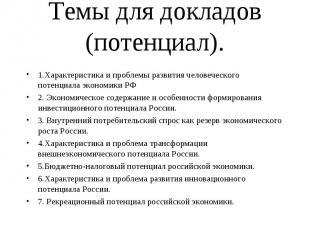 1.Характеристика и проблемы развития человеческого потенциала экономики РФ 1.Хар