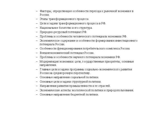 Факторы, определяющие особенности перехода к рыночной экономике в России. Факторы, определяющие особенности перехода к рыночной экономике в России. Этапы трансформационного процесса Цели и задачи трансформационного процесса в РФ. Национальное богатс…