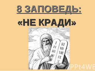 «НЕ КРАДИ» «НЕ КРАДИ»