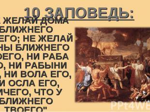 «НЕ ЖЕЛАЙ ДОМА БЛИЖНЕГО ТВОЕГО; НЕ ЖЕЛАЙ ЖЕНЫ БЛИЖНЕГО ТВОЕГО, НИ РАБА ЕГО, НИ Р
