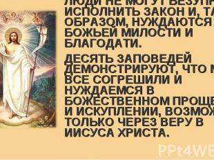ЛЮДИ НЕ МОГУТ БЕЗУПРЕЧНО ИСПОЛНИТЬ ЗАКОН И, ТАКИМ ОБРАЗОМ, НУЖДАЮТСЯ В БОЖЬЕЙ МИ