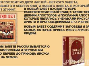 В ВЕТХОМ ЗАВЕТЕ РАССКАЗЫВАЕТСЯ О ЖИЗНИ ФИЛОСОФИИ И ВЕРОВАНИИ ДРЕВНИХ ЕВРЕЕВ ДО П