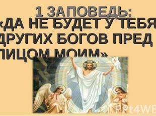 «ДА НЕ БУДЕТ У ТЕБЯ ДРУГИХ БОГОВ ПРЕД ЛИЦОМ МОИМ» «ДА НЕ БУДЕТ У ТЕБЯ ДРУГИХ БОГ