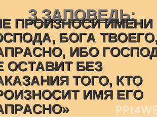 «НЕ ПРОИЗНОСИ ИМЕНИ ГОСПОДА, БОГА ТВОЕГО, НАПРАСНО, ИБО ГОСПОДЬ НЕ ОСТАВИТ БЕЗ Н