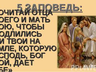«ПОЧИТАЙ ОТЦА ТВОЕГО И МАТЬ ТВОЮ, ЧТОБЫ ПРОДЛИЛИСЬ ДНИ ТВОИ НА ЗЕМЛЕ, КОТОРУЮ ГО