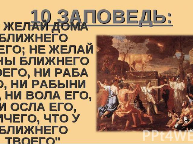 """«НЕ ЖЕЛАЙ ДОМА БЛИЖНЕГО ТВОЕГО; НЕ ЖЕЛАЙ ЖЕНЫ БЛИЖНЕГО ТВОЕГО, НИ РАБА ЕГО, НИ РАБЫНИ ЕГО, НИ ВОЛА ЕГО, НИ ОСЛА ЕГО, НИЧЕГО, ЧТО У БЛИЖНЕГО ТВОЕГО"""" «НЕ ЖЕЛАЙ ДОМА БЛИЖНЕГО ТВОЕГО; НЕ ЖЕЛАЙ ЖЕНЫ БЛИЖНЕГО ТВОЕГО, НИ РАБА ЕГО, НИ РАБЫНИ ЕГО, НИ ВО…"""