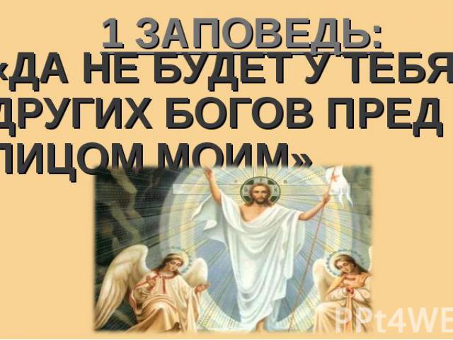 «ДА НЕ БУДЕТ У ТЕБЯ ДРУГИХ БОГОВ ПРЕД ЛИЦОМ МОИМ» «ДА НЕ БУДЕТ У ТЕБЯ ДРУГИХ БОГОВ ПРЕД ЛИЦОМ МОИМ»