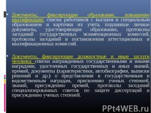 Документы, фиксирующие образование, повышение квалификации: списки работников с