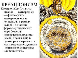 Креациони зм (от англ. creation — сотворение) — философско-методологическая конц