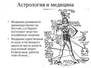 Медицина развивается преимущественно на Востоке, а в Европу поступают зачастую и