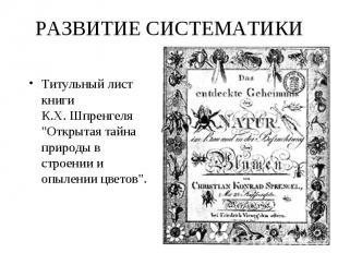 """Титульный лист книги К.Х.Шпренгеля """"Открытая тайна природы в строении"""