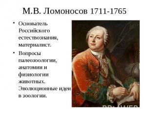 Основатель Российского естествознания, материалист. Основатель Российского естес