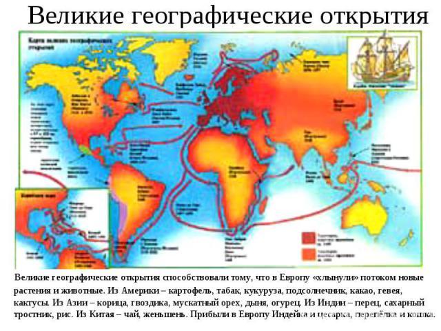 Великие географические открытия способствовали тому, что в Европу «хлынули» потоком новые растения и животные. Из Америки – картофель, табак, кукуруза, подсолнечник, какао, гевея, кактусы. Из Азии – корица, гвоздика, мускатный орех, дыня, огурец. Из…