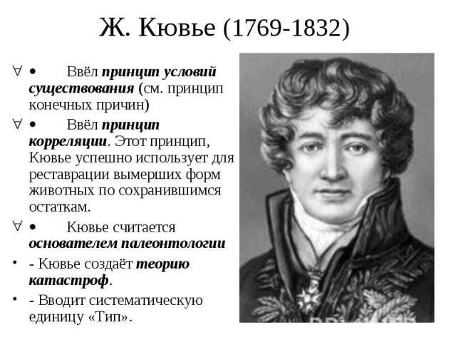 Ввёл принцип условий существования (см. принцип конечных причин)  Ввёл принцип условий существования (см. принцип конечных причин) &nb…