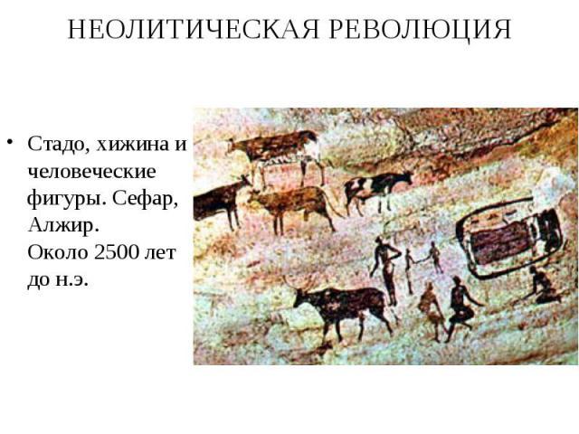 Стадо, хижина и человеческие фигуры. Сефар, Алжир. Около 2500 лет до н.э. Стадо, хижина и человеческие фигуры. Сефар, Алжир. Около 2500 лет до н.э.