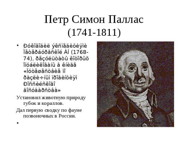 Ðóêîâîäèë ýêñïåäèöèÿìè Ïåòåðáóðãñêîé ÀÍ (1768-74), ðåçóëüòàòû êîòîðûõ îïóáëèêîâàíû â êíèãå «Ïóòåøåñòâèå ïî ðàçëè÷íûì ïðîâèíöèÿì Ðîññèéñêîãî ãîñóäàðñòâà» Ðóêîâîäèë ýêñïåäèöèÿìè Ïåòåðáóðãñêîé ÀÍ (1768-74), ðåçóëüòàòû êîòîðûõ îïóáëèêîâàíû â êíèãå «Ïóòå…