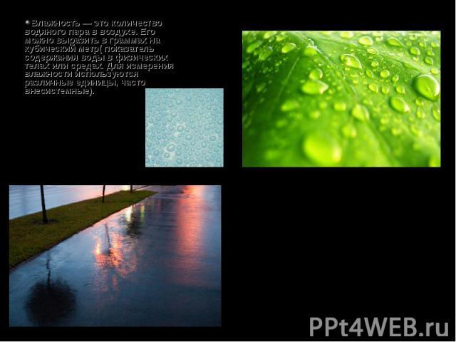 Абсолютная влажность - это количество водяного пара в воздухе и зависит от температуры и давления. Абсолютная влажность - это количество водяного пара в воздухе и зависит от температуры и давления. Относительная влажность - отношение абсолютной влаж…