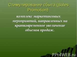 Стимулирование сбыта (Sales Promotion) комплекс маркетинговых мероприятий, напра