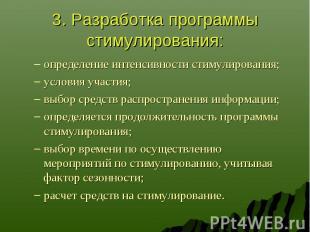 3. Разработка программы стимулирования: определение интенсивности стимулирования