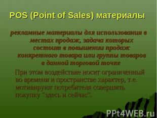 POS (Point of Sales) материалы рекламные материалы для использования в местах пр