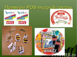 Примеры POS входной группы
