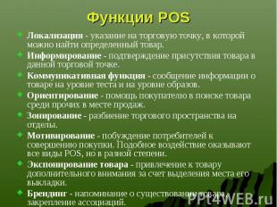 Функции POS Локализация - указание на торговую точку, в которой можно найти опре