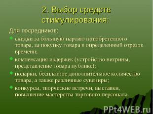 2. Выбор средств стимулирования: Для посредников: скидки за большую партию приоб