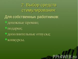 2. Выбор средств стимулирования: Для собственных работников: денежные премии; по
