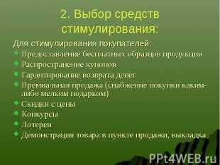 2. Выбор средств стимулирования: Для стимулирования покупателей: Предоставление