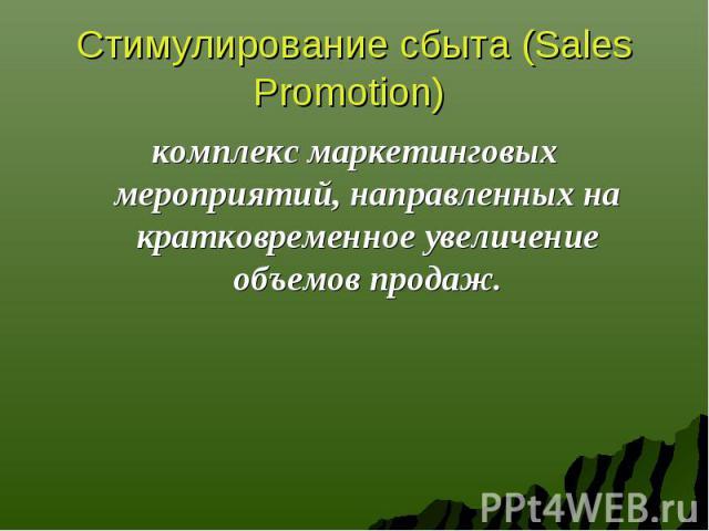 Стимулирование сбыта (Sales Promotion) комплекс маркетинговых мероприятий, направленных на кратковременное увеличение объемов продаж.