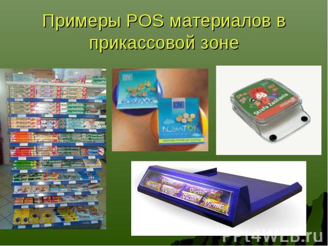 Примеры POS материалов в прикассовой зоне