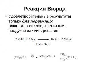 Реакция Вюрца Удовлетворительные результаты только для первичных алкилгалогенидо