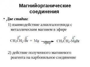 Магнийорганические соединения Две стадии: 1) взаимодействие алкилгалогенида с ме