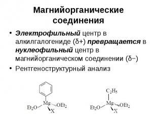 Магнийорганические соединения Электрофильный центр в алкилгалогениде (δ+) превра