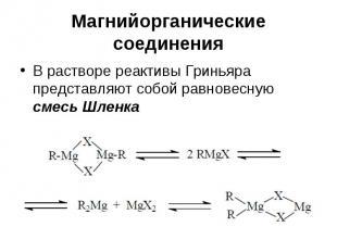 Магнийорганические соединения В растворе реактивы Гриньяра представляют собой ра