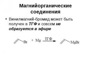 Магнийорганические соединения Винилмагний-бромид может быть получен в ТГФ и совс