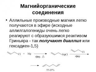 Магнийорганические соединения Аллильные производные магния легко получаются в эф