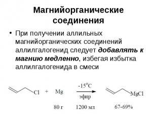 Магнийорганические соединения При получении аллильных магнийорганических соедине