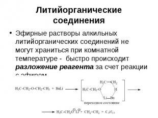 Литийорганические соединения Эфирные растворы алкильных литийорганических соедин