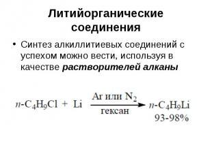 Литийорганические соединения Синтез алкиллитиевых соединений с успехом можно вес