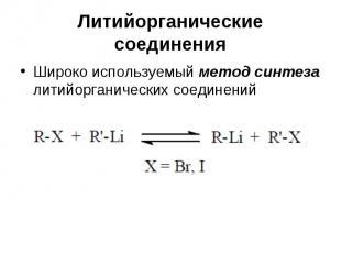 Литийорганические соединения Широко используемый метод синтеза литийорганических