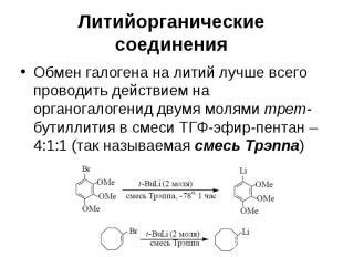 Литийорганические соединения Обмен галогена на литий лучше всего проводить дейст