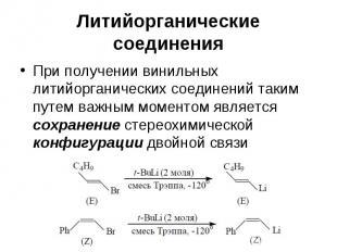Литийорганические соединения При получении винильных литийорганических соединени