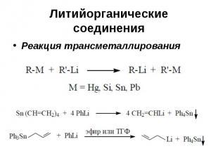 Литийорганические соединения Реакция трансметаллирования