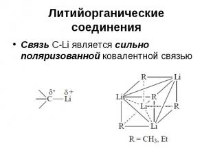 Литийорганические соединения Связь C-Li является сильно поляризованной ковалентн