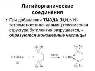 Литийорганические соединения При добавлении ТМЭДА (N,N,N'N'-тетраметилэтилендиам
