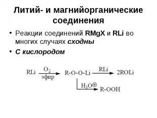 Литий- и магнийорганические соединения Реакции соединений RMgX и RLi во многих с